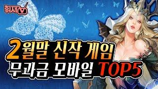 2020년 2월말 신작 모바일 게임 기대작 TOP3 /…