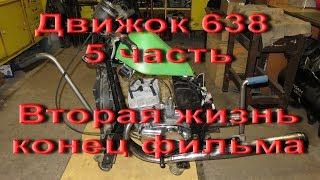 """КОНЕЦ ФИЛЬМА.. 21.03.18.. Движок 638 """"Вторая жизнь""""  5 часть"""