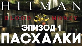 Пасхалки в Hitman: Blood Money #1 [Easter Eggs]