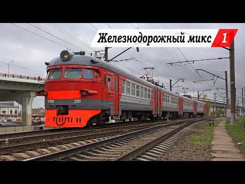 Железнодорожный микс #1. Ростов-Главный, Заречная.