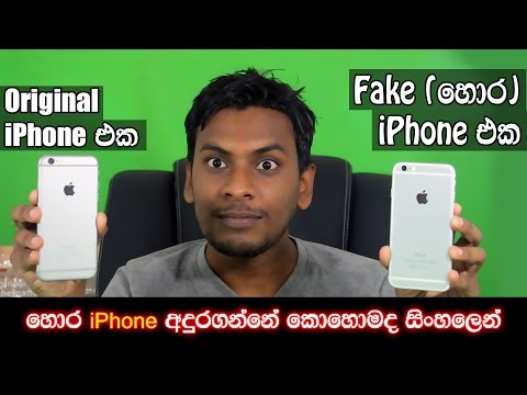 සිංහල Geek Review - How to find fake clone or Original iphone 6 in sinhala Sri Lanka