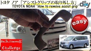 トヨタ ノア「アシストグリップの取り外し方」ZRR70G /D.I.Y. Challenge