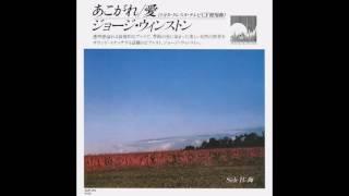 "YouTube動画:George Winston - Longing/Love (7"" Version)"