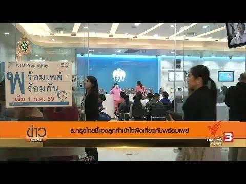 ธ.กรุงไทยชี้แจงลูกค้าเข้าใจผิดเกี่ยวกับพร้อมเพย์
