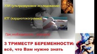 3 ТРИМЕСТР БЕРЕМЕННОСТИ: смотрите до конца!