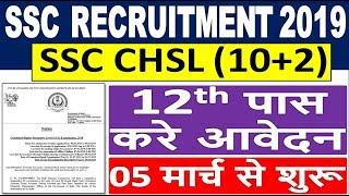 SSC CHSL 10+2 Recruitment 2019    SSC 10+2 Official Notification 2019    SSC CHSL Apply Online Form