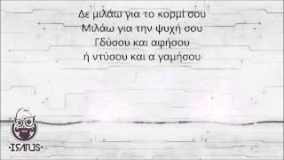 Iratus - Γυμνός (Αγαπώ βαθιά, μισώ βαθύτερα 2015) +lyrics