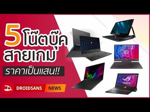รวม 5 Notebook สายเกมตัวแรง เปิดตัวรับปี 2019 | Droidsans - วันที่ 09 Jan 2019
