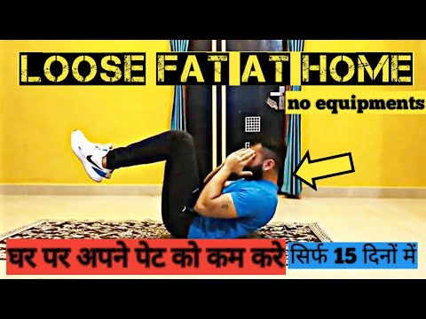 Abs workout |for men and women easy home workout for fat loss |loose fat fast| pet kam kare