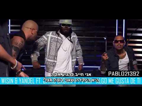 Wisin & Yandel Ft. Chris Brown & T-Pain - Algo Me Gusta De Ti (HebSub) !מתורגם לעברית