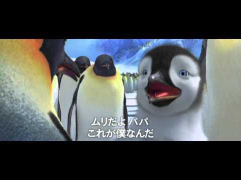 ハッピー フィート 予告編