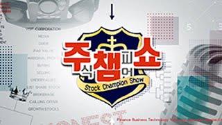 [이데일리TV 주식챔피언쇼] 11월 26일 방송 - 김…
