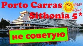 Вся правда об отеле Porto Carras Sithonia  5* (Халкидики, Греция). Отзыв об отеле!(, 2016-06-07T14:00:02.000Z)