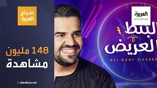 صباح العربية | بالبنط العريض ... 148 مليون مشاهدة