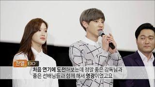 【TVPP】Chanyeol(EXO) - Became a Actor, 찬열(엑소) - 연기돌 입문한 찬열! 영화 '장수상회' 인터뷰 @ Section TV