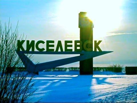 Киселевск, есть такой город в России. Это Кузбас, Западная Сибирь, шахтерский край. Фильм
