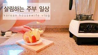 주부일상 브이로그|vlog|바이타믹스 택배 언박싱, 블…