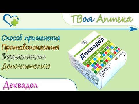 Деквадол таблетки (цинхокаина гидрохлорид, деквалиния хлорид) показания, описание, отзывы