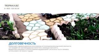видео Пластиковая плитка и покрытие для дорожек на даче: цена и установка
