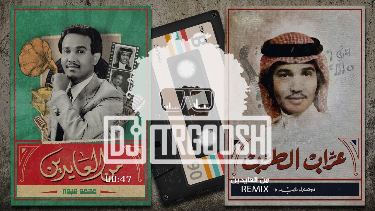 دي جي طرقوش - من العايدين 2020 | DJ TRGOOSH - Mn Al3ydeen