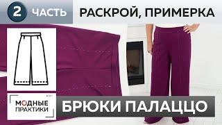 Шьем свободные брюки палаццо из джерси. Часть 2. Раскрой деталей, сметывание и примерка.