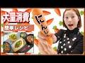 【夜ご飯の支度】 にんじん一袋使い切りレシピ!もう余らせない!