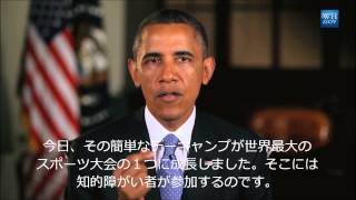 Speech by President Obama for Special Olympics World Games 2015