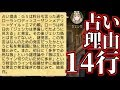 【人狼ジャッジメント】14行!占い理由の作り方【1500戦のアルティメット人狼J 上級者部屋】