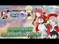 Free Christmas Unit, Christmas Ranking, & Weapon Scout - Sword Art Online Memory Defrag