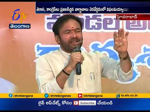 BJP OBC Morcha workshop Held | Attends Party Leader Kishan Reddy | Hyderabad