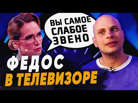 КАК Федос СХОДИЛ НА СЛАБОЕ ЗВЕНО   Скандал с вопросами   За что выгнали? Как унизила Мария Киселева?
