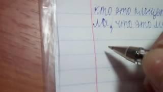 делаем домашнюю работу по русскому 5 класс