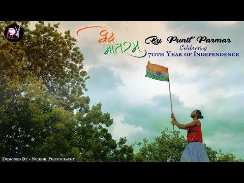 Vande Matram tribute to INDIA By Punit parmar | ABCD 2 | Daler mehndi | badshah | 2017 |