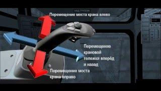 Мостовой кран(Начало работы на тренажёре., 2014-09-19T07:06:50.000Z)