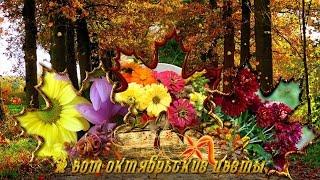 Цветы октября и красивая музыка для тебя, красавица!(Цветы октября и красивая музыка для тебя, красавица-подружка! Музыка-Эдгар Туниянц Поздравления на все..., 2015-10-03T19:11:46.000Z)