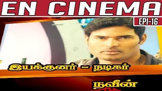 MoodarKoodam is actually a Comedy and Comercial Movie : Naveen   En Cinema   Kalaignar TV