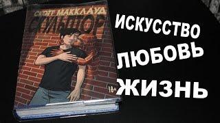 """""""СКУЛЬПТОР"""" Скотта Макклауда  ♣ Обзор Книги"""
