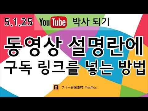 5.1.25 동영상 설명란에 구독 링크를 넣는 방법 [왕이의 유튜브로 돈 버는 방법 | 저작권 문제 해결 | 팁]