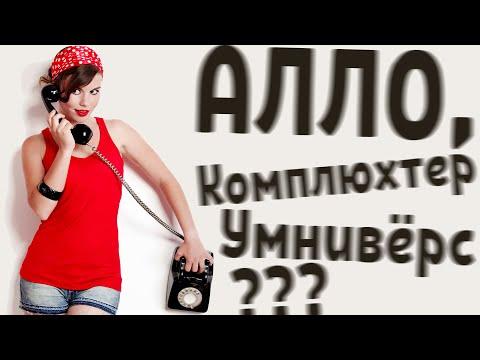 Алло, КОМПЛЮХТЕР УМНИВЕРС??? Звонок в Computeruniverse
