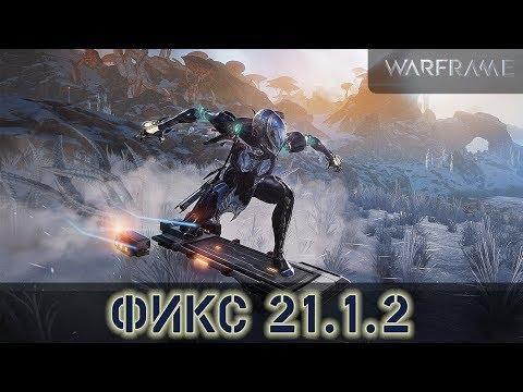 Warframe: Фикс 24.1.2 - Улучшения Гаруды thumbnail