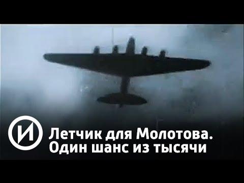 Летчик для Молотова.