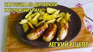 Картошка по деревенски и колбаски гриль. Легкий рецепт