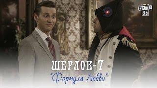 Шерлок, серия 7 - Формула Любви | Комедийный сериал 2015