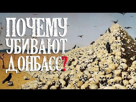 """Фильм-откровение """"Почему убивают Донбасс?"""""""