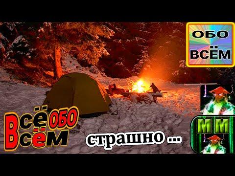 пикник зимой в лесу + странные ЗВУКИ и МИСТИКА. Таблетки против страха ! #МАСТЕР_МЫСЛИ #ВСЁ_ОБО_ВСЁМ
