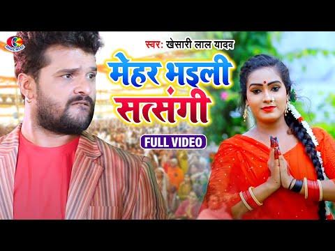 Naya Par mehar hamar bhail Satsangi | Hay Re Nachwali | Kheshari lal Yadav