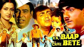 Ek Baap Chhe Bete - एक बाप छे बेते Hindi Comedy Movie - Mehmood, Yogeeta Bali Jaya Bhaduri