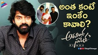Naveen Chandra Thanks Jr NTR | Aravindha Sametha Interview | Jagapathi Babu | Telugu FilmNagar