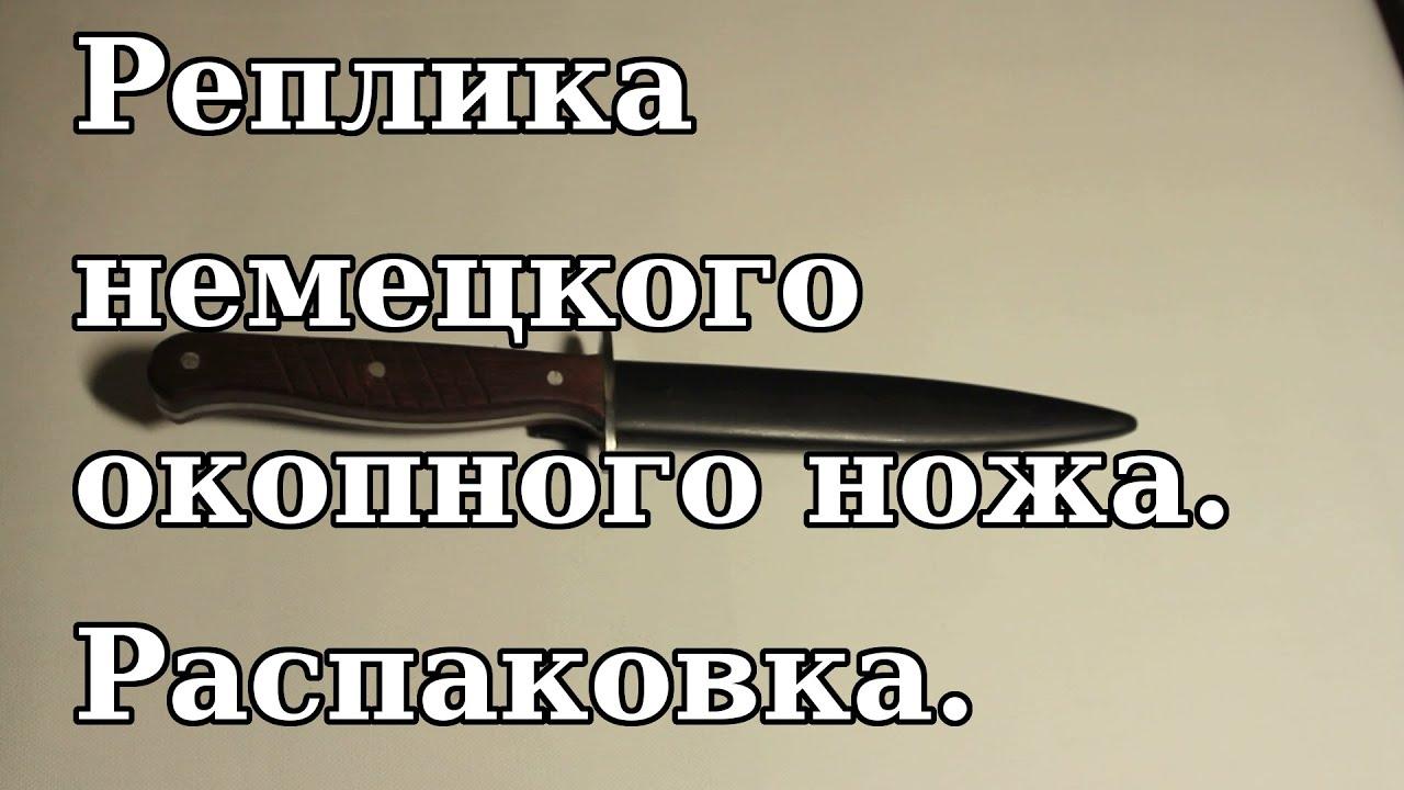 Когда златоустовские клинки закончились, изготовитель (зик) наладил выпуск своих с клеймом «ракета» — буква «р», которая похожа на ягоду вишни. Как говорят, клеймо похожее на вишлю и стало причиной необычного названия ножа. Характерстики ножа нр-43: общая длина ножа — 270 мм, длина.