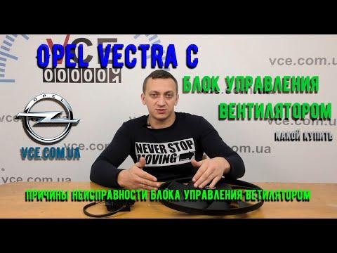Блок управления вентилятором Опель Вектра С |Почему сгорает блок управления вентилятором Vectra C